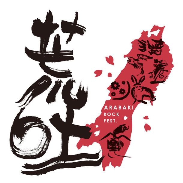 「ARABAKI ROCK FEST.」ロゴ