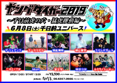 若手の登竜門イベント『ヤングタイガー2019』試合順(タイムテーブル)発表