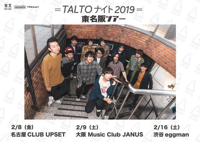 TALTOナイト2019 東名阪ツアー