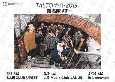 """東京カランコロン、SAKANAMON、マカロニえんぴつ  """"TALTO""""所属バンドが東名阪ツアー開催"""