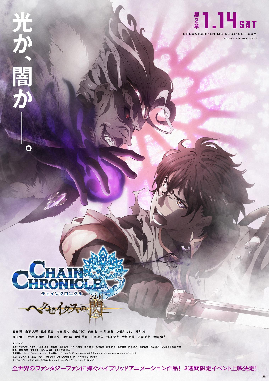 『チェインクロニクル ~ヘクセイタスの閃(ひかり)~』第二章ビジュアル  (C)SEGA/チェンクロ・フィルムパートナーズ