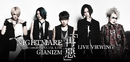 NIGHTMAREの復活ライブを生中継!『20th Anniversary SPECIAL LIVE GIANIZM 〜再悪〜』ライブ・ビューイングの開催が決定