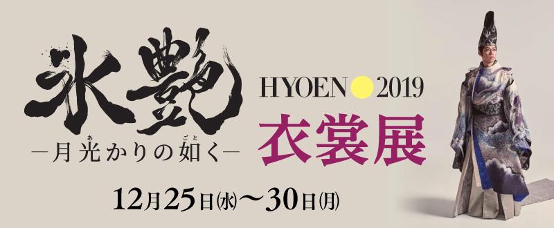 『「氷艶 hyoen2019 -月光かりの如く-」衣裳展』が、12月25日(水)~30日(月)にそごう横浜店 催会場で開催される