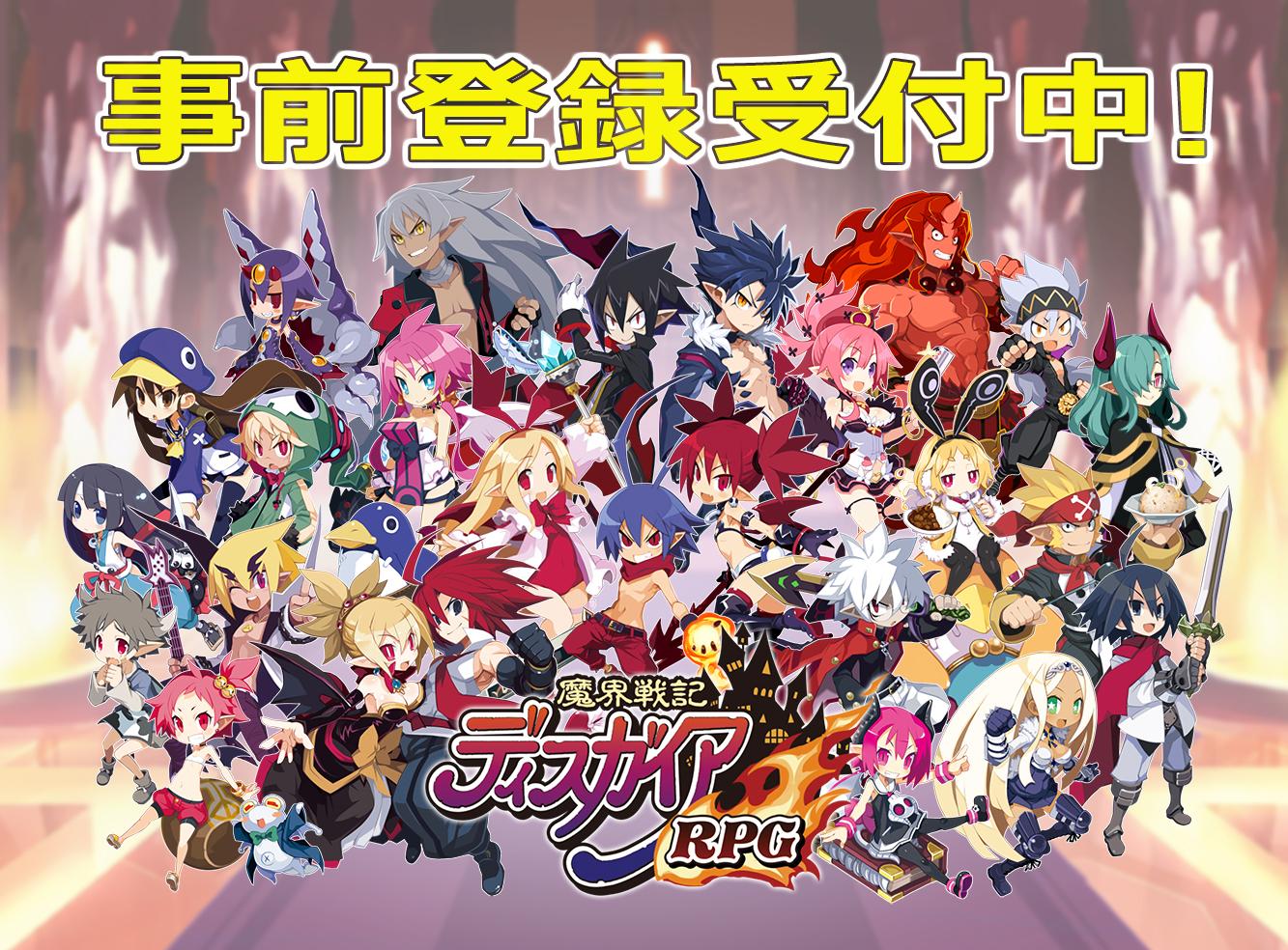 『魔界戦記ディスガイアRPG』事前登録受付開始  (C)ForwardWorks Corporation. (C)Nippon Ichi Software, Inc.