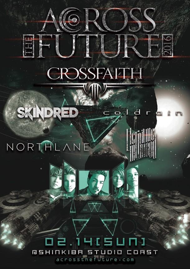 「ACROSS THE FUTURE 2016」ポスタービジュアル