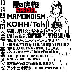 『夏の魔物SPECIAL MAMONOISM』KOHH、Tohji、宮村優子、アントニオ猪木ら 第1弾出演アーティストを発表
