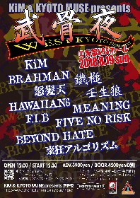 『KiM & KYOTO MUSE presents 武骨夜 』にHAWAIIAN6、BRAHMAN、怒髪天らが出演