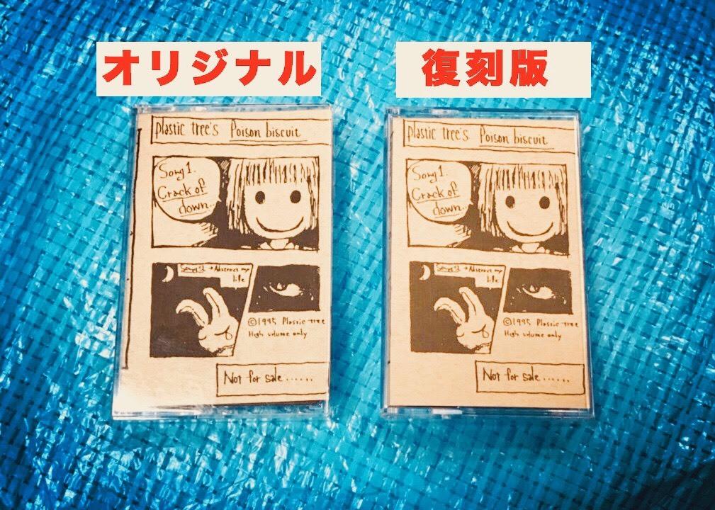 復刻版カセットテープ_オリジナルとの比較写真
