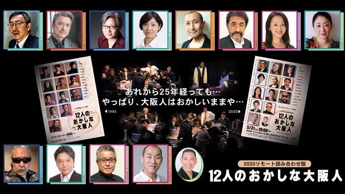 2020リモート読み合わせ版『12人のおかしな大阪人』メインビジュアル。