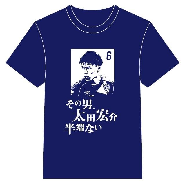 太田宏介半端ないTシャツ