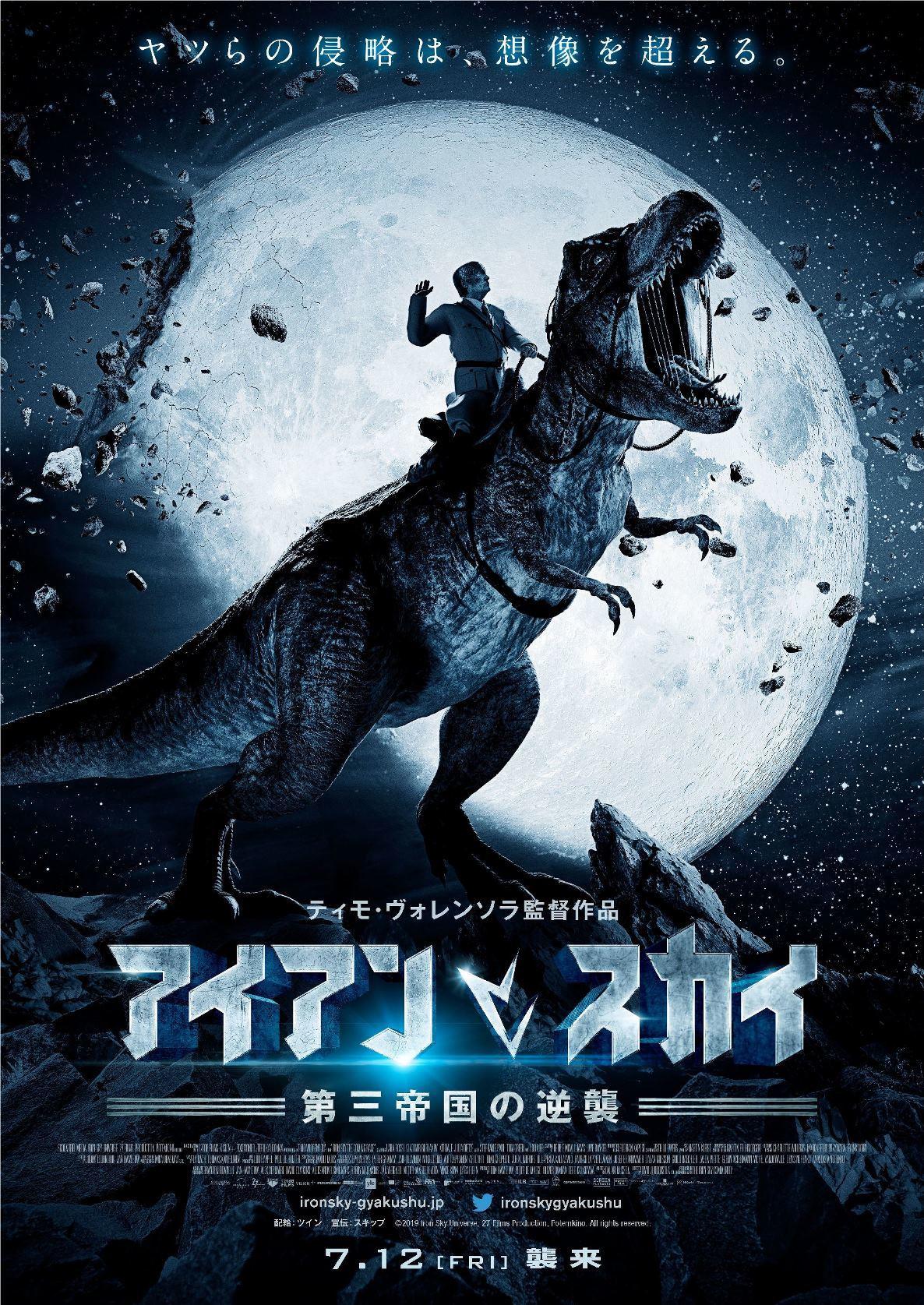 『アイアン・スカイ/第三帝国の逆襲』 (C)2019 Iron Sky Universe, 27 Fiims Production, Potemkino. All rights reserved.