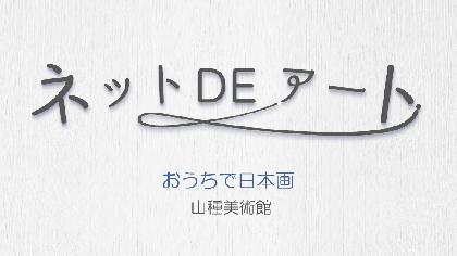 SNSで心癒されるひとときを 山種美術館『おうちで日本画』【ネット DE アート 第6館】