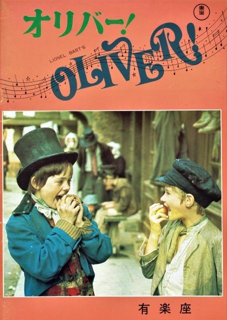 日本公開時(1968年)のプログラム表紙。オリバー役のマーク・レスター(右)と、ジャック・ワイルド(アートフル・ドジャー)