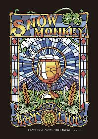 音楽とビールを楽しむフェス『SNOW MONKEY BEER LIVE』 クラフトビール100種以上&アーティストが多数集結