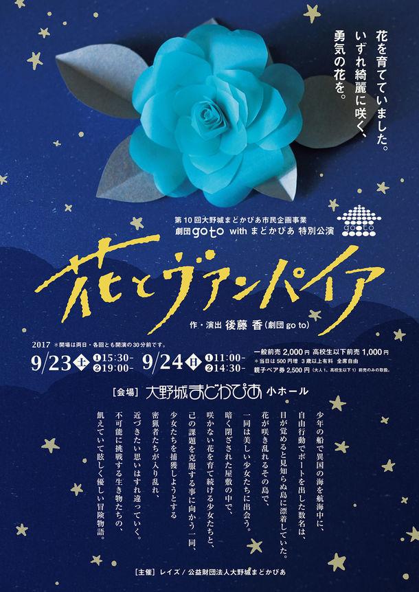 劇団go to withまどかぴあ 特別公演「花とヴァンパイア」チラシ表