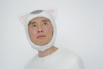 松重豊主演で『きょうの猫村さん』が実写化 各話2分30秒のミニドラマに「猫は意気込みを語りません」