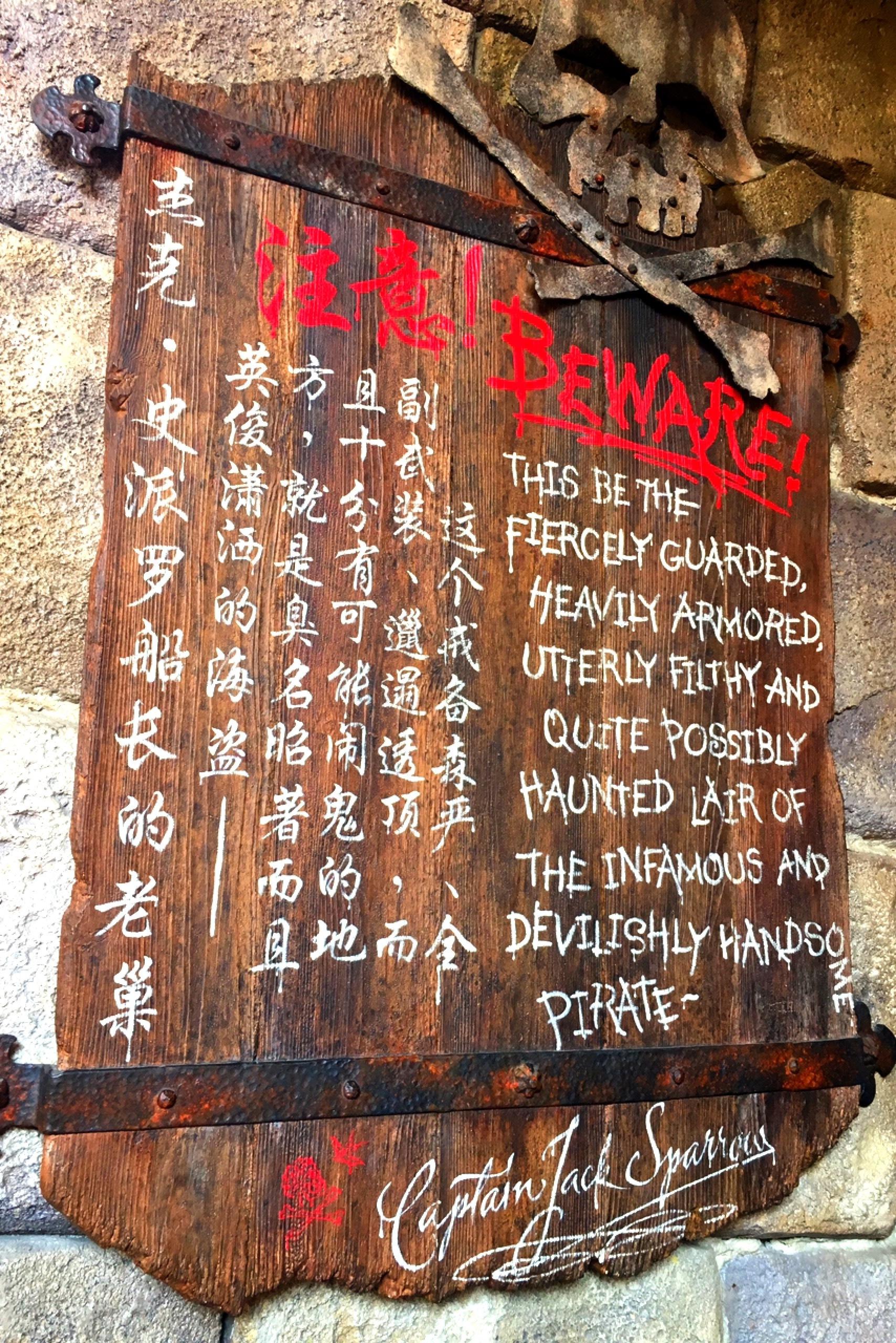 「カリブの海賊 バトル・フォー・サンケン・トレジャー」待機列の看板 撮影=村田 由美子