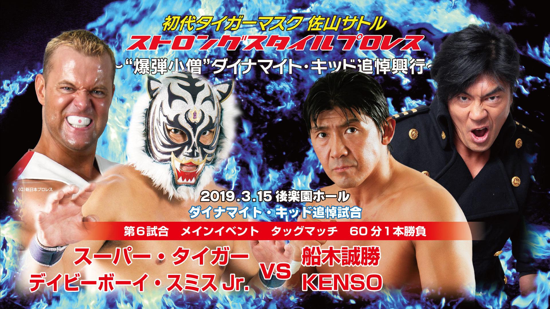 メインイベントはスーパー・タイガー&デイビーボーイ・スミスJrvs船木誠勝&KENSO