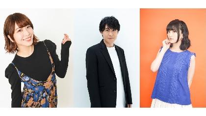 愛美・鈴村健一・藤田咲がクイズバトルに挑戦 SCRAPの『オンラインリアル脱出ゲーム大パーティー』に参加決定