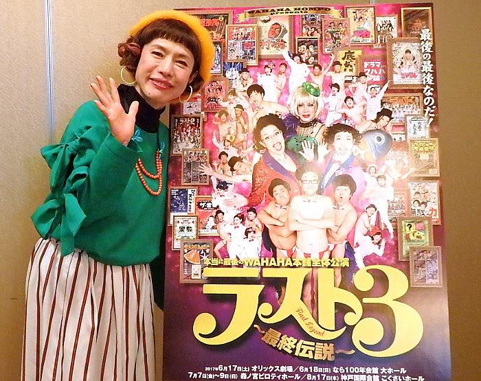『ラスト3~最終伝説~』合同取材会にて(撮影/石橋法子)