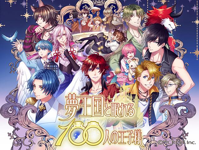 『夢100』謎解きラリーやセブンイレブンとのキャンペーン開催!