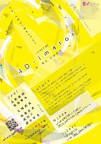 玉城裕規、松島庄汰、田村心、新子景視が出演 エン*ゲキ#05『-4D-imetor』の追加キャスト&公演概要が決定