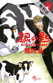 マンガ『銀の匙』を無料試し読み! 電子新刊第14巻は本日発売