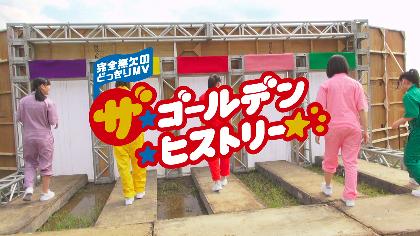 ももいろクローバーZが粉・泥まみれ&ずぶ濡れに……コロッケ、福澤朗、ファン1000人が参加した新曲のドッキリMVを公開