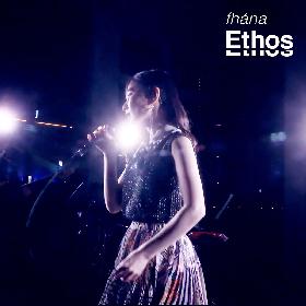 fhána、2つのバージョンの「Ethos」を配信開始 ライブ映像&メイキング映像を再構築したMVも公開