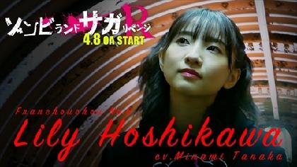 第1弾は、田中美海 『ゾンビランドサガ リベンジ』の声優陣が挑んだ、体当たり動画企画『体感PV』が7日間連続解禁