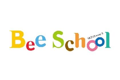 AKB48 チーム8が虫になる!? 単独公演第3弾『Bee School』の上演が決定