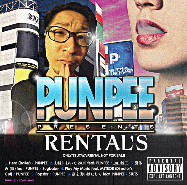S For Rent: PUNPEEがTSUTAYA限定レンタル盤発表、1stアルバムに先駆け新曲も収録