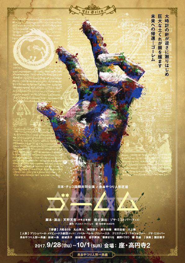 日本・チェコ国際共同公演 糸あやつり人形芝居「ゴーレム」チラシ表