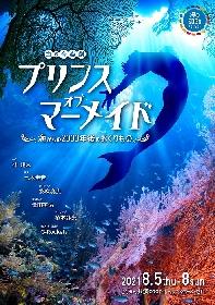 林翔太が王子役で主演を務める 海の音楽劇 『プリンス・オブ・マーメイド』〜海からの2000年後のおくりもの〜上演決定