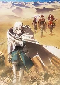 『劇場版 Fate/Grand Order -神聖円卓領域キャメロット-』前編特報にベディヴィエール、ダ・ヴィンチ、アルトリア・ペンドラゴンら登場