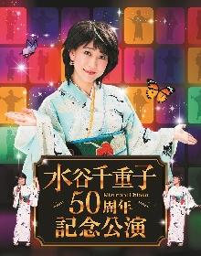 ずん、ハリセンボン、どぶろっく、阿佐ヶ谷姉妹が日替わり出演 『水谷千重子 50周年記念公演』第一弾キャストが公開
