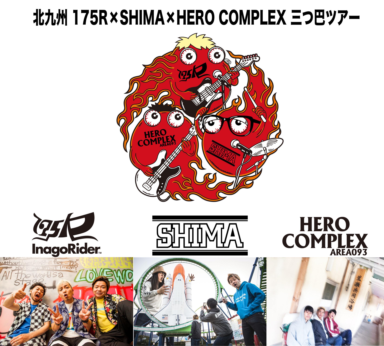 北九州 175R × SHIMA × HERO COMPLEX 三つ巴ツアー