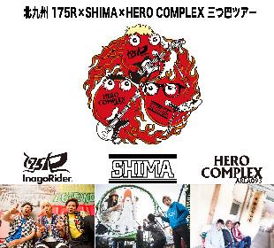 175R×SHIMA×HERO COMPLEX、三つ巴ツアーを2018年に開催決定