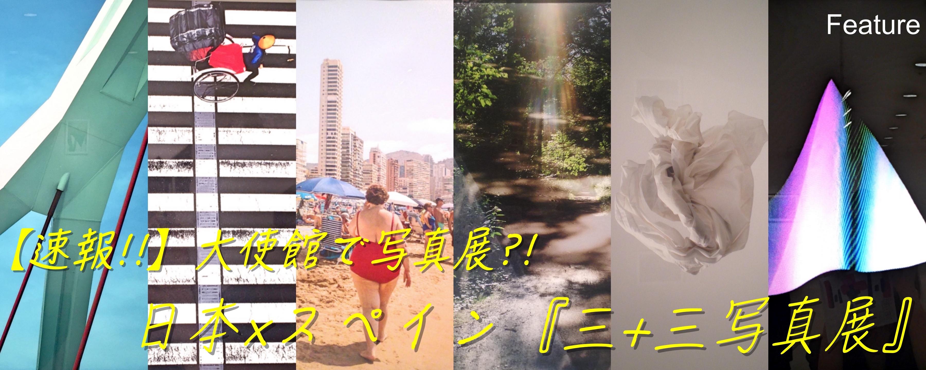 三+三 TOP画 ⓒgirls Artalk 新麻記子