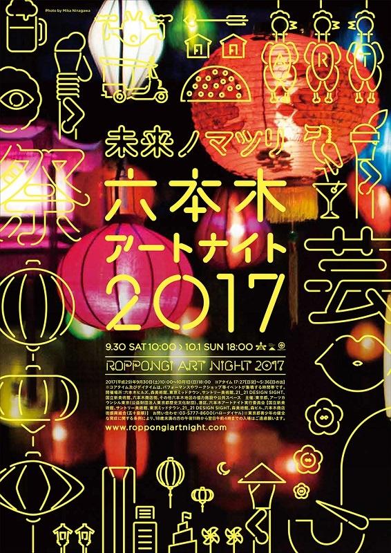 六本⽊木アートナイト 2017 Photo by Mika Ninagawa