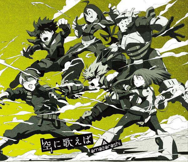 amazarashi「空に歌えば」初回盤B(One For All盤)