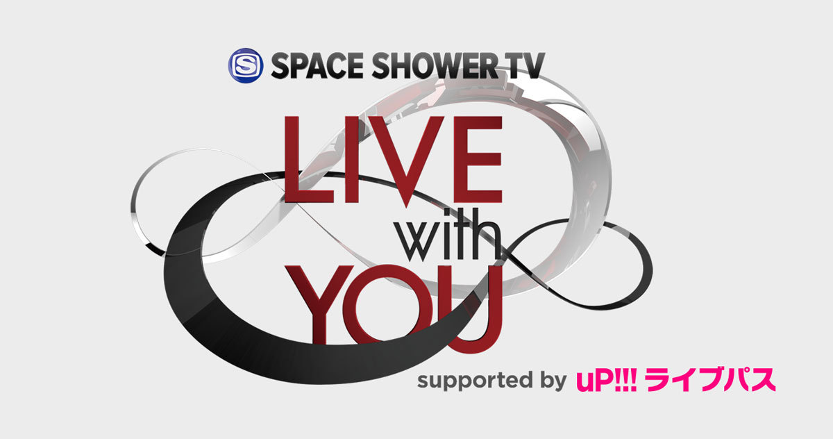 """『SPACE SHOWER TV """"LIVE with YOU""""』"""