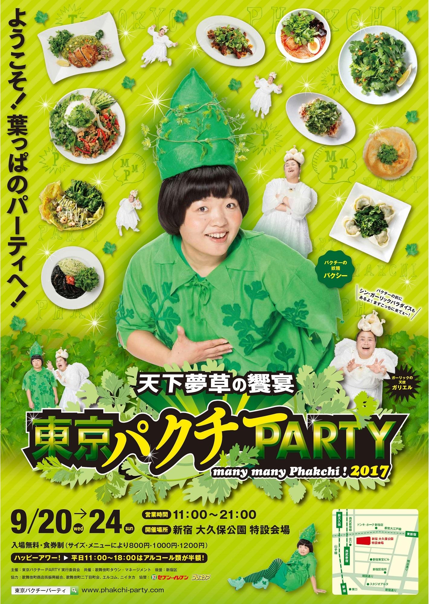 天下夢草の饗宴 東京パクチーPARTY 2017