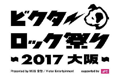 『ビクターロック祭り2017大阪×MBS音祭~supported by uP!!!』ニッパーくん×らいよんチャンもコラボ