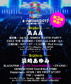 『a-nation』第三弾発表 8月27日にD-LITE (from BIGBANG)、SWANKY DANKの出演が決定