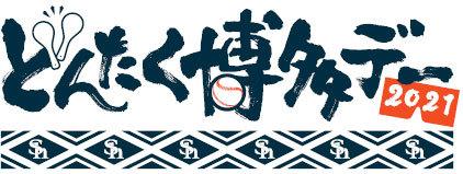 HKT48来場、来場者プレゼント、花火と盛りだくさんの『どんたく博多デー2021』