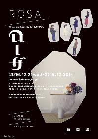黒澤世莉が率いる時間堂の最終公演「ローザ」12月21日から赤羽・十色庵で上演