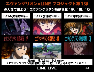 「エヴァンゲリオン×LINEプロジェクト」始動!『ヱヴァンゲリヲン新劇場版』シリーズ3作品を、LINE LIVEで無料開放