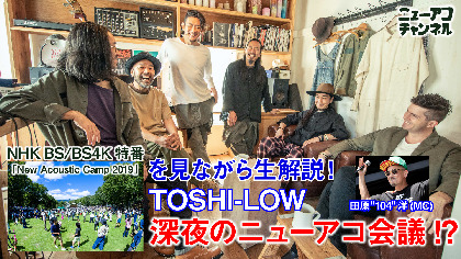 TOSHI-LOW(OAU)、『New Acoustic Camp』YouTubeチャンネルで生配信決定 特番のオンエアを観ながら生解説