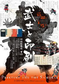 武士による印刷活動を紐解く『武士と印刷』展、古地図や辞書など約300点